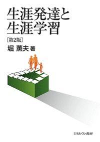 生涯発達と生涯学習[第2版]