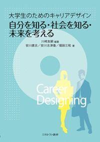自分を知る・社会を知る・未来を考える ;大学生のためのキャリアデザイン