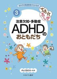 ちょっとふしぎ 注意欠如・多動症 ADHDのおともだち