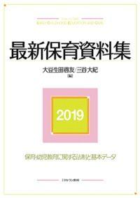 最新保育資料集2019