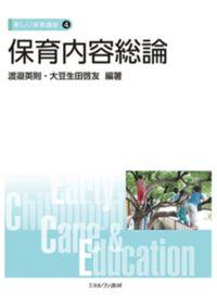 保育内容総論 新しい保育講座 ; 4
