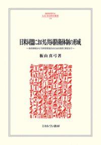 日米同盟における共同防衛体制の形成