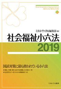 社会福祉小六法2019