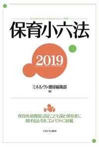 保育小六法2019