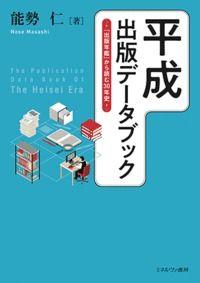 平成出版データブック / 『出版年鑑』から読む30年史