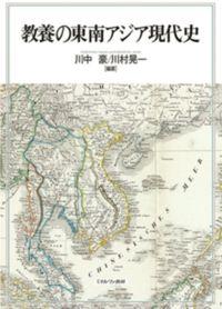教養の東南アジア現代史