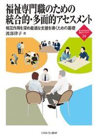 福祉専門職のための統合的・多面的アセスメント 相互作用を深め最適な支援を導くための基礎 新・Minerva福祉ライブラリー ; 34
