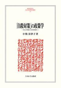 「自殺対策」の政策学 個人の問題から政策課題へ Minerva人文・社会科学叢書 ; 235