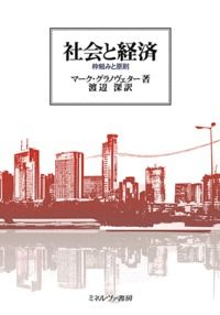 社会と経済 枠組みと原則