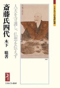 斎藤氏四代 : 人天を守護し、仏想を伝えず 人天を守護し、仏想を伝えず ミネルヴァ日本評伝選,