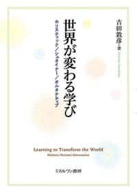 世界が変わる学び