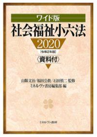 ワイド版 社会福祉小六法2020[令和2年版]資料付