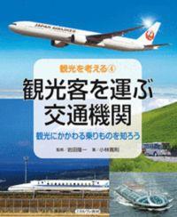 観光客を運ぶ交通機関 観光にかかわる乗りものを知ろう 観光を考える ; 4