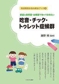 家庭と保育園・幼稚園で知っておきたい  吃音・チック・トゥレット症候群