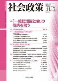 社会政策 第11巻第3号(通巻第34号)