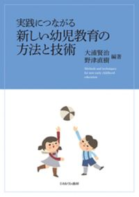 実践につながる 新しい幼児教育の方法と技術