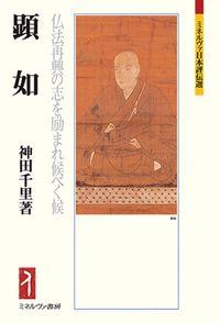 顕如 仏法再興の志を励まれ候べく候 ミネルヴァ日本評伝選
