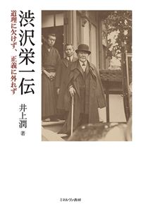 渋沢栄一伝 道理に欠けず、正義に外れず