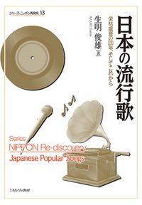 日本の流行歌