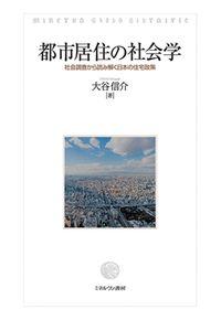 都市居住の社会学 社会調査から読み解く日本の住宅政策