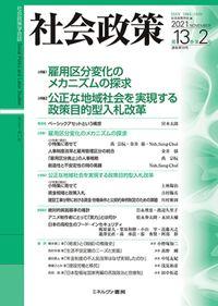 社会政策第13巻第2号(通巻第39号)