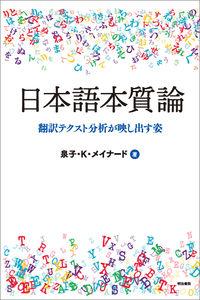 日本語本質論