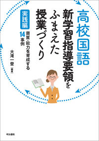 高校国語 新学習指導要領をふまえた授業づくり 実践編