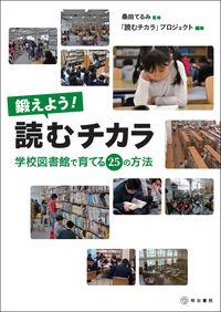 鍛えよう!読むチカラ / 学校図書館で育てる25の方法
