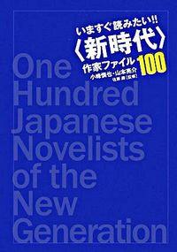 いますぐ読みたい!!〈新時代〉作家ファイル100
