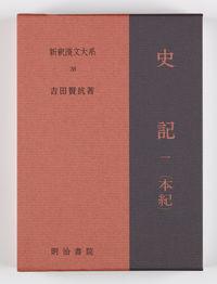 新釈漢文大系  38 史記 一(本紀 上)
