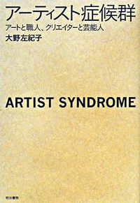 アーティスト症候群 / アートと職人、クリエイターと芸能人