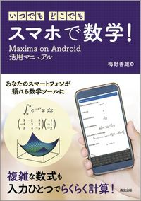 いつでも・どこでも・スマホで数学! / Maxima on Android活用マニュアル