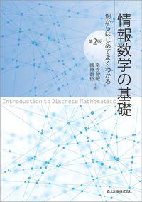 情報数学の基礎(第2版)