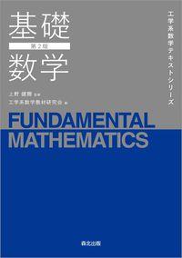 基礎数学(第2版)