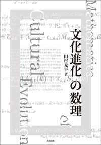 文化進化の数理