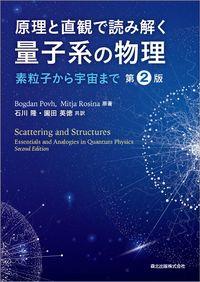 原理と直観で読み解く 量子系の物理(第2版)