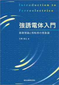 強誘電体入門 基礎理論と相転移の現象論