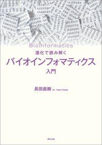 進化で読み解く バイオインフォマティクス入門