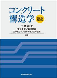 コンクリート構造学(第5版・補訂版)