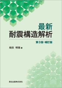 最新耐震構造解析(第3版・補訂版)