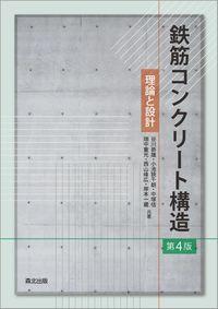 鉄筋コンクリート構造(第4版)