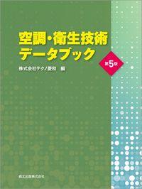 空調・衛生技術データブック(第5版)