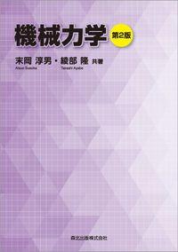 機械力学(第2版)