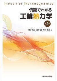 例題でわかる工業熱力学(第2版)