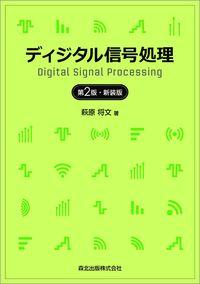 ディジタル信号処理(第2版・新装版)