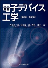 電子デバイス工学(第2版・新装版)