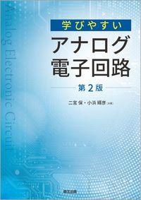 学びやすいアナログ電子回路(第2版)