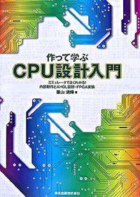 作って学ぶCPU設計入門 / エミュレータでよくわかる!内部動作とAHDL設計・FPGA実装