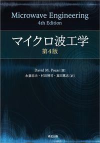 マイクロ波工学 第4版
