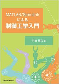 MATLAB/Simulinkによる制御工学入門